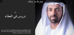 مقابلة الشيخ محمد بن حم مع مجلة زمن العطاء